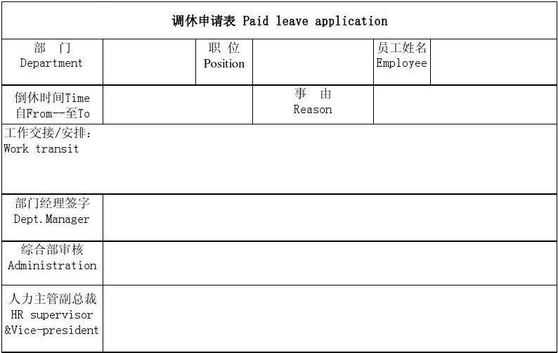 公司常用表格