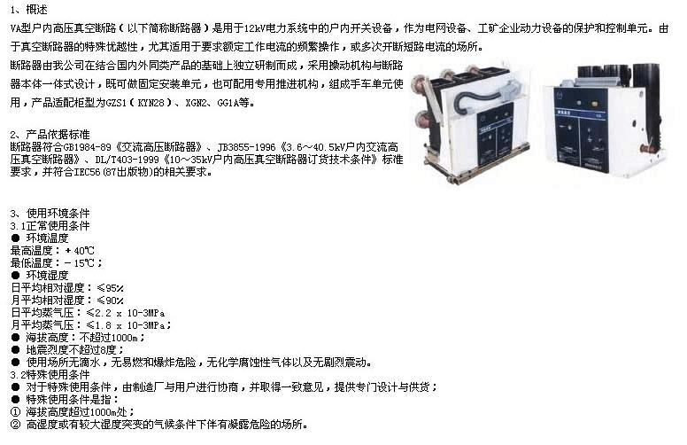 VA型户内高压真空断路器
