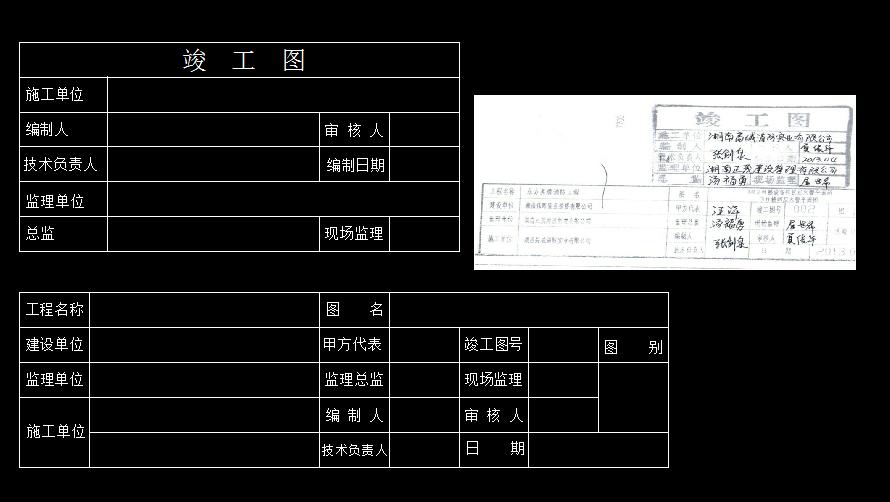 竣工图签v样本样本(图纸请提交已签名的)(1)143四不像图纸图片