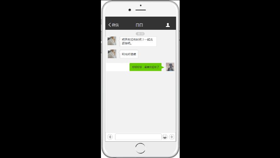 使用Axure实现微信聊天原型