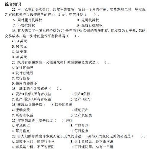 2013年银行招聘考试经济学模拟试题五
