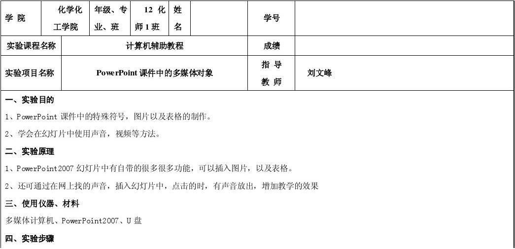 大学计算机实验总结_广州大学计算机教学辅助设计实验报告