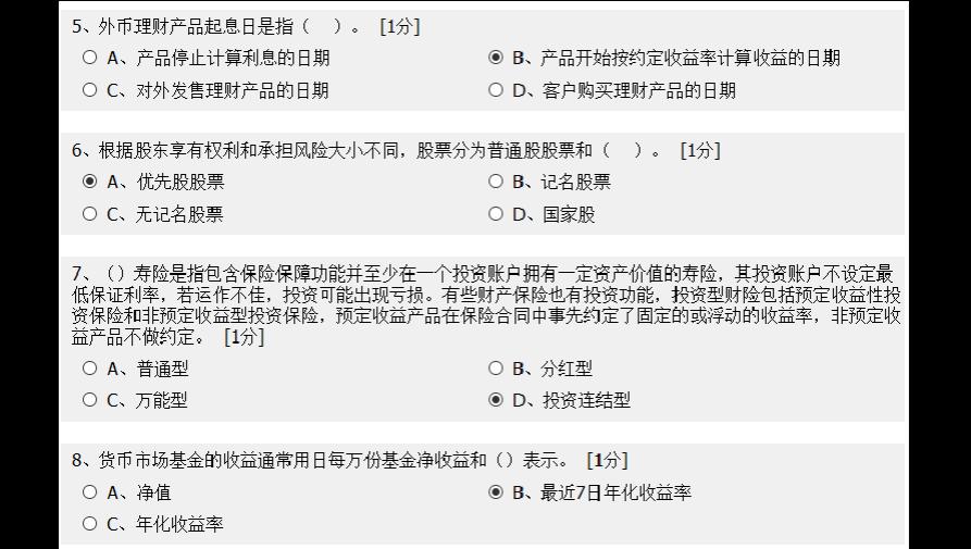 2019年中国邮政储蓄银行理财产品销售从业人员资格第一期考试答案