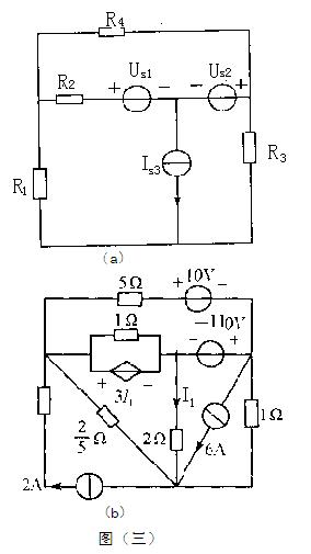 2014中南大学电路理论课程考试模拟试题答案