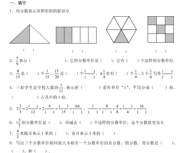 五年级下册数学周记_人教版五年级下册数学约分与通分练习答案_word文档在线阅读与 ...