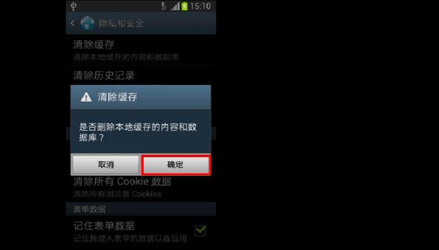 淫荡的家庭私人塹.i_三星手机gt-i8190n如何清除浏览器缓存?