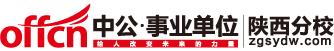 2015楊凌示范區事業單位考試公共基礎知識:中特之堅持經濟社會協調發展和城鄉協調發展