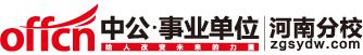 2014年兰考县事业单位招聘专业人才面试通知
