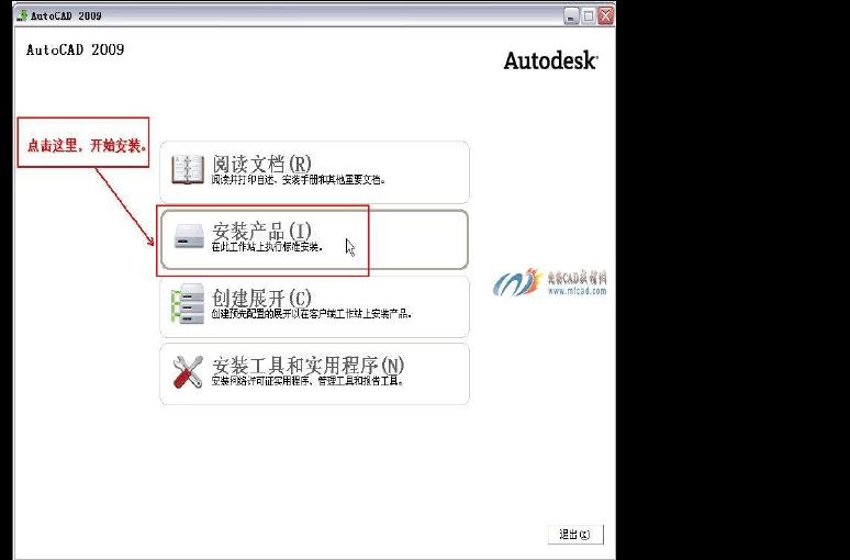 CAD2009安装教程