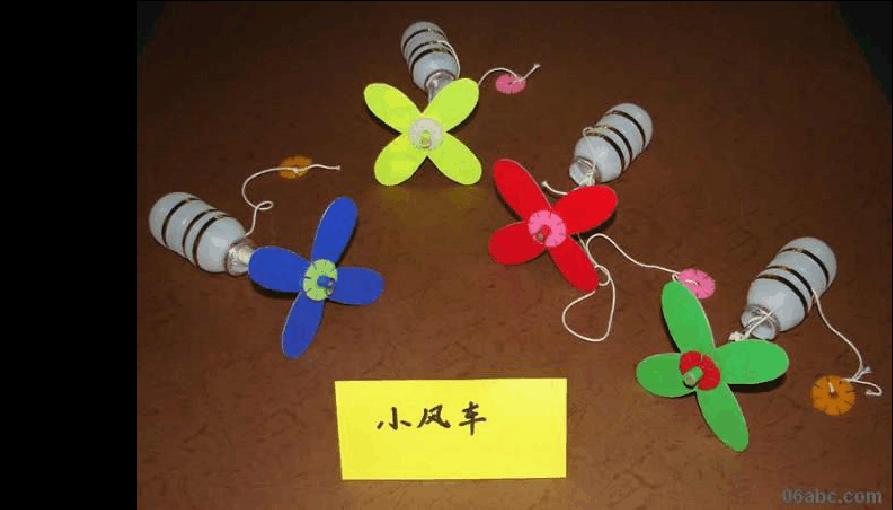 可爱的小风车:主要材料有娃哈哈饮料瓶,象一只只小蜜蜂在飞哦图片