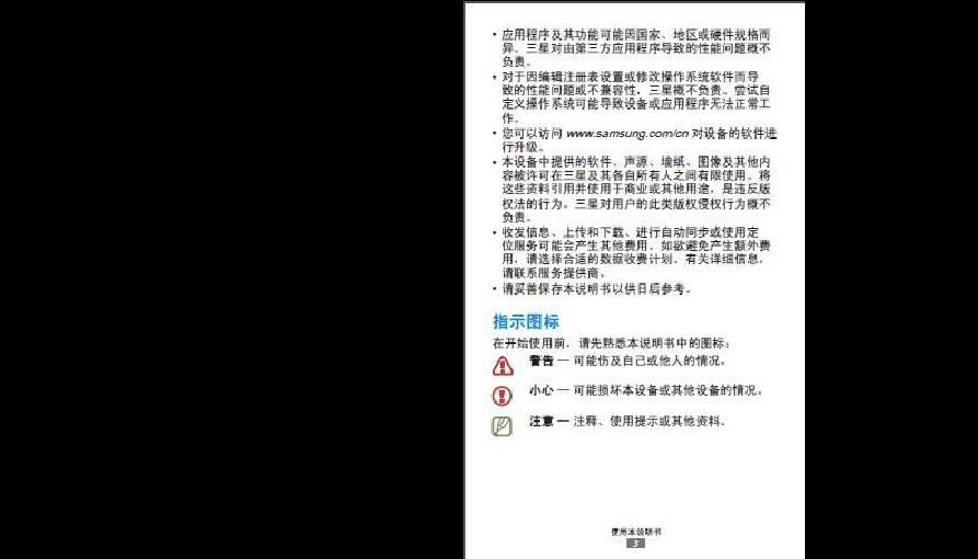 三星平板电脑使用说明书(word打印版)