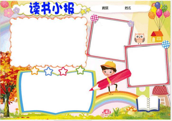 小学生读书手抄报模板5图片