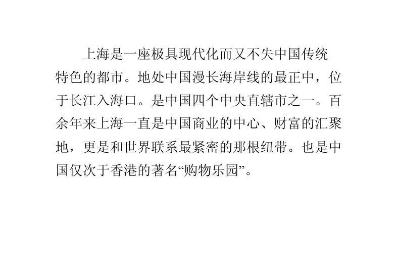 上海旅游景点大全PPT