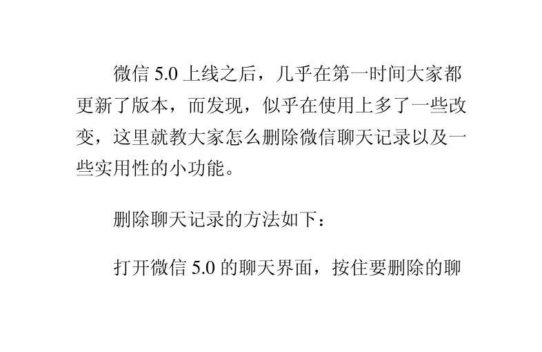 微信5.0使用教程
