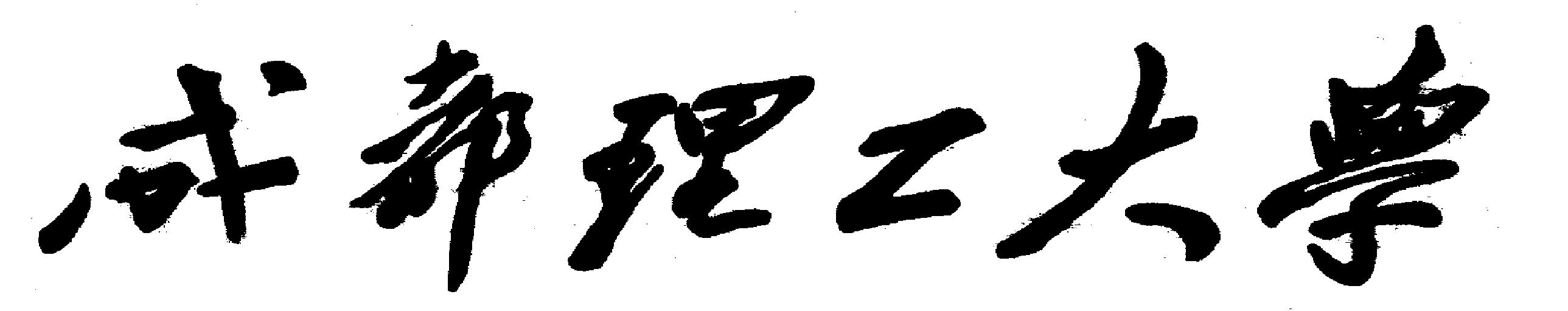 (最新)成都理工大学2012硕士招生简章及专业目录2177218709