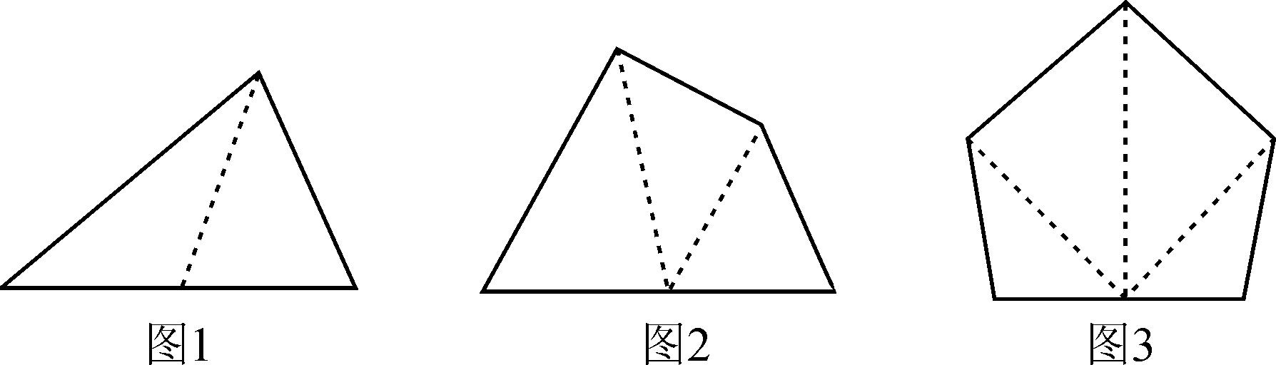 新人教版八年级数学上册11.3.1 多边形学案