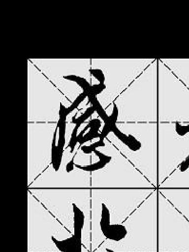 米字格a4版兰亭序毛笔行书字帖图片