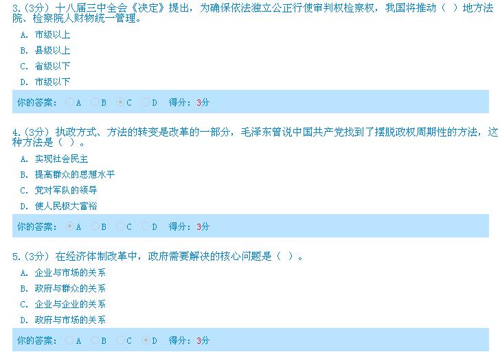 如何全面准确把握三中全会精神试题与答案(100分)2014年内蒙古公务员网络培训试题