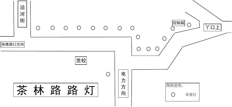 茶林路路灯平面图