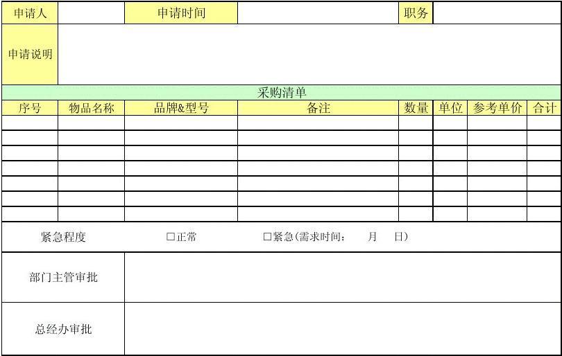 办公文具物品采购申请表图片