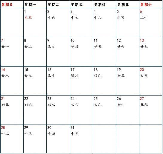 2018年日历日程安排工作计划表