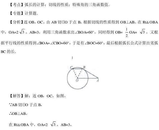 【史上最全】2011中考數學真題解析99_圓的周長,弧長圓面積,弓形面積圖片
