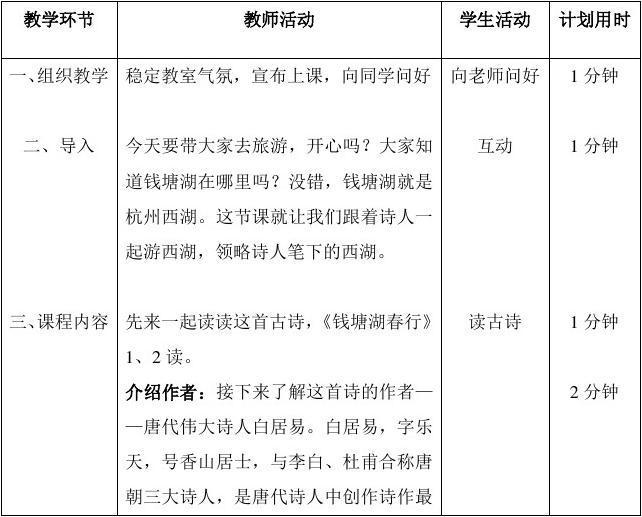 部编本人教版八年级上册语文《钱塘湖春行》教案教学设计7图片