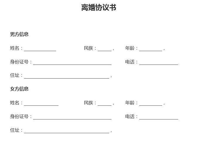 离婚协议书范本最新版【相关词_离婚协议书范本免费】图片