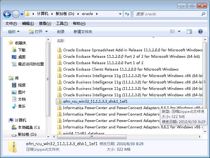 biee 11g 客户端(biee32位安装手册)