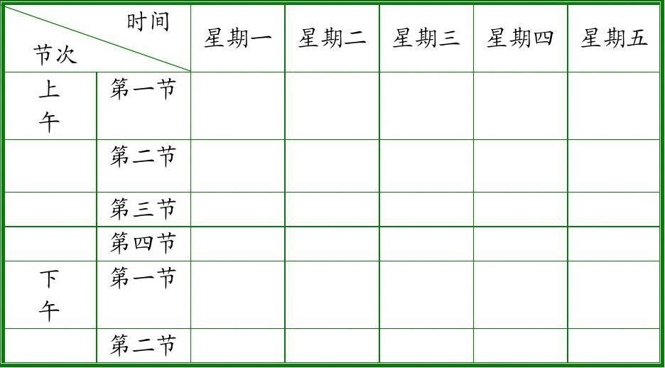 小学课程表表格_多种小学课程表模板_word文档在线阅读与下载_无忧文档
