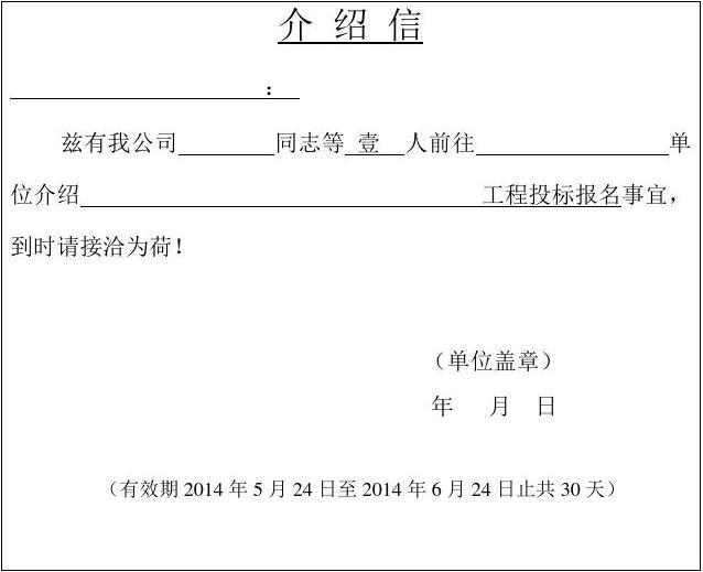 投标报名介绍信格式、委托书格式
