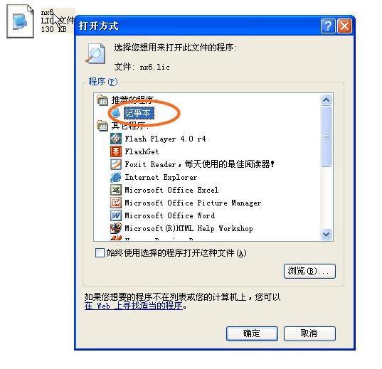 ug6.0 64位安装方法 (1)