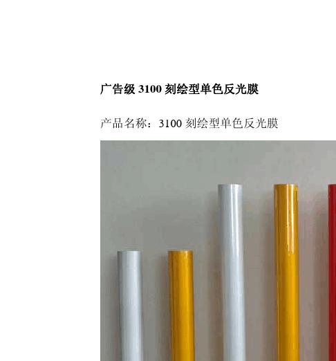 广告级3100反光膜特点和用途