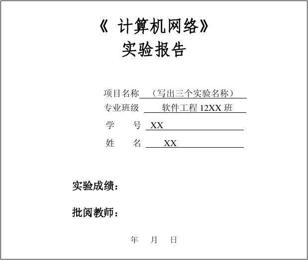 计算机硬件基础论文_计算机网络实验报告封面_word文档在线阅读与下载_无忧文档