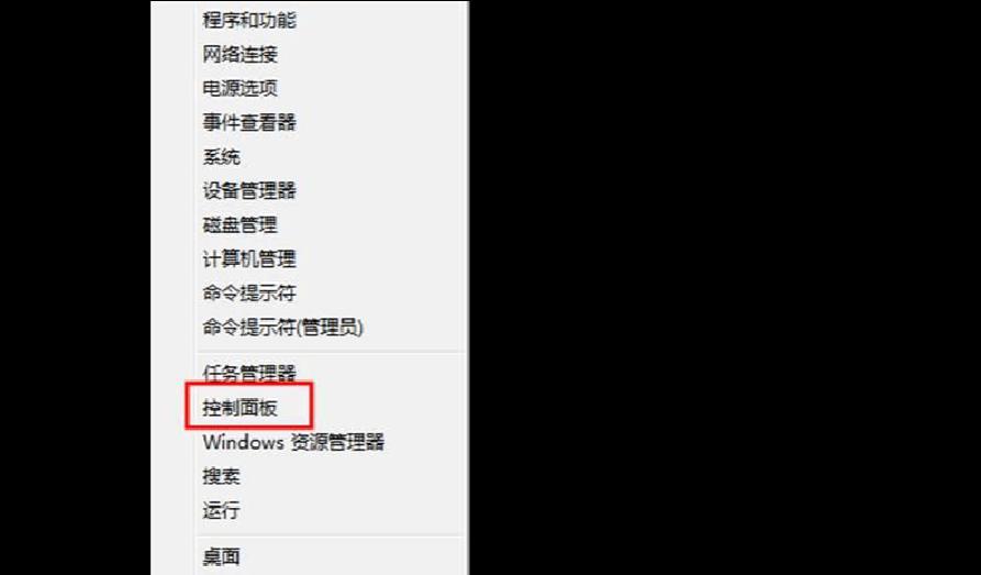 在Windows 8中如何开启或关闭演示模式