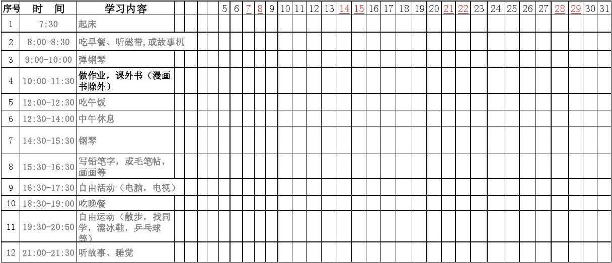 2012年小学生暑假计划表(1)图片