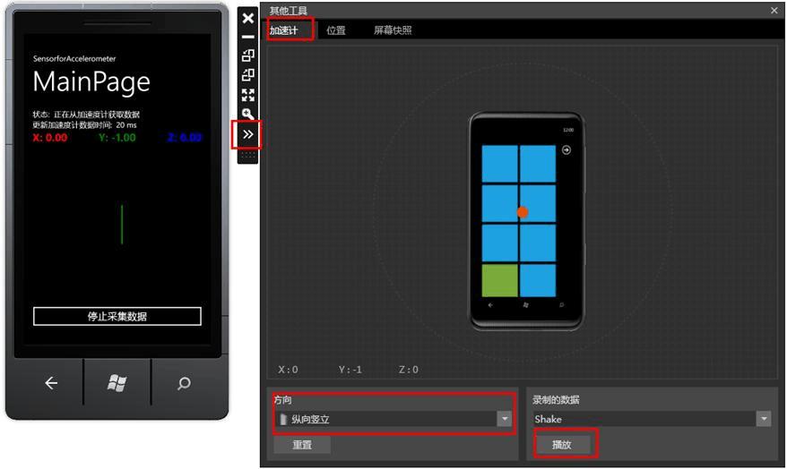 windows phone開發教程5圖片