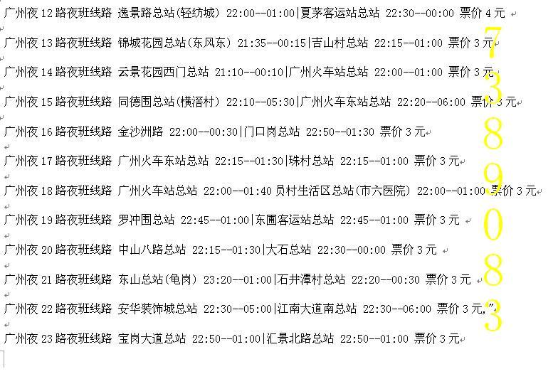 广州市公交夜班车线路表