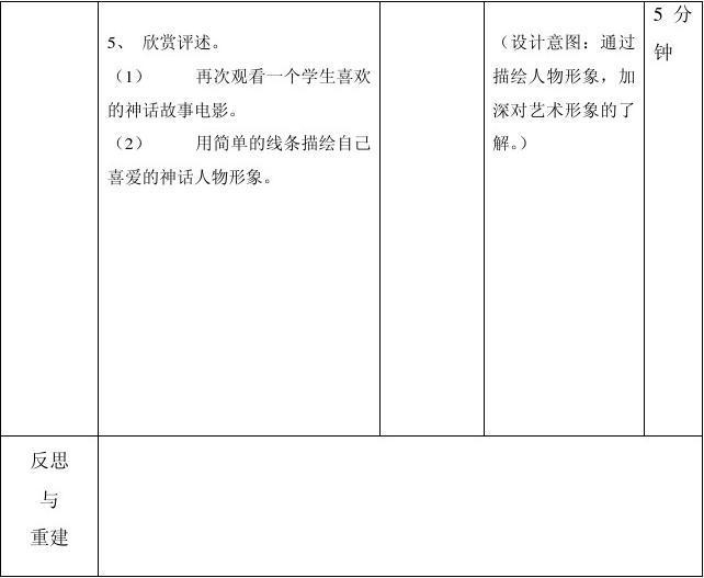 课程网所有v课程小学教育其它文档六教学其它课程第一课神话故事秦汉年级ppt图片