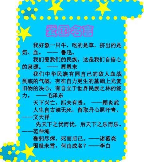 (最新)小学生手抄报电子国庆小报 (1)