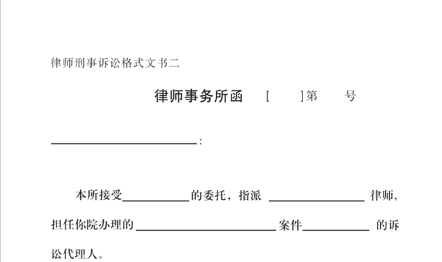 诉讼文书格式_2.律师刑事诉讼格式文书2 - 自诉、刑事附带民事公函_word文档在线 ...