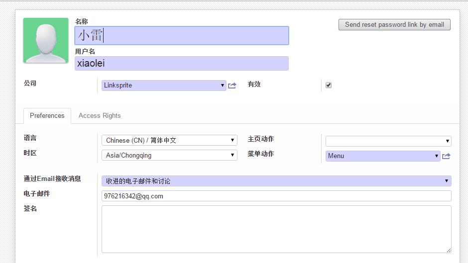 Openerp使用手册