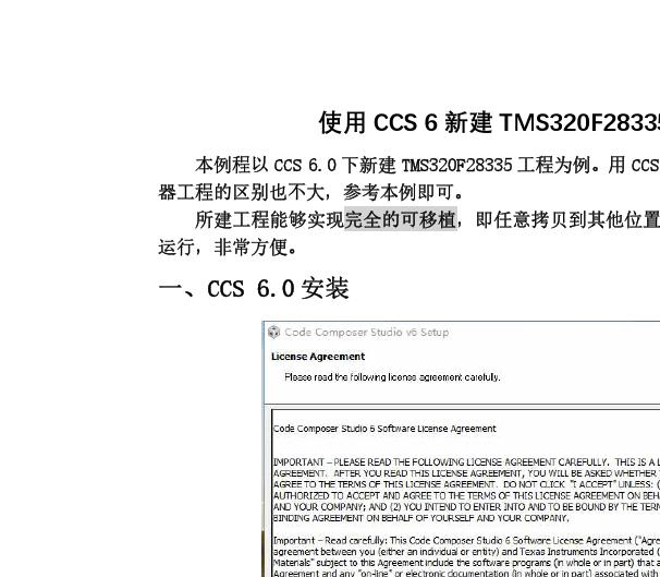 一ccs6.0安装