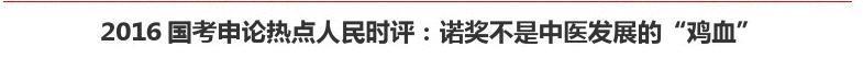 """2016国考申论热点人民时评:诺奖不是中医发展的""""鸡血"""""""