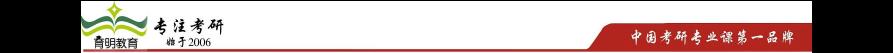 2015华南理工大学土力学专业考研练习题招生简章考研真题复试线参考书招录比-育明教育广州分校