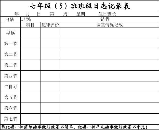 初中日志v初中文档_word班级在线阅读与下载_盗号小学生图片