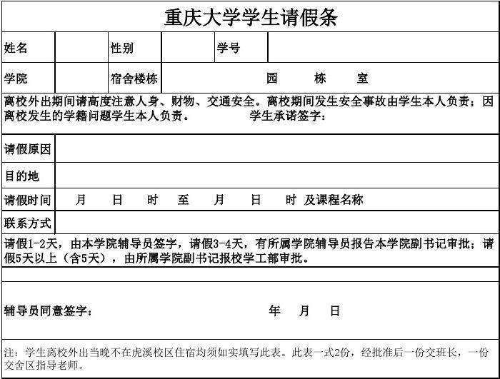 重庆大学虎溪校区学生请假条图片