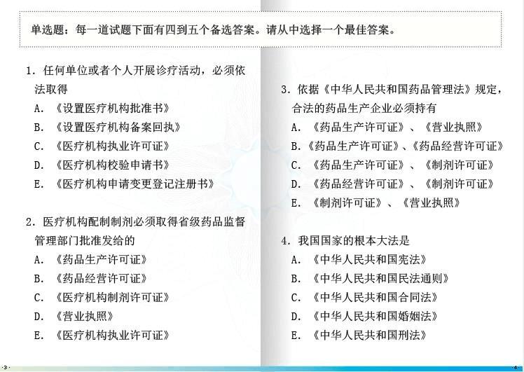 人文医学模拟试题(2013全国医师定期考核业务水平测试考试指南)
