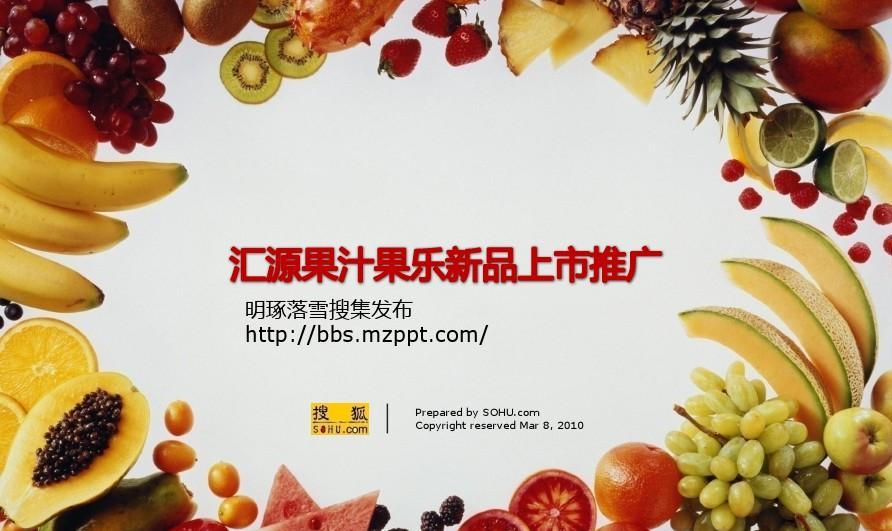 汇源果汁果乐新品推广ppt图片