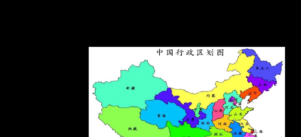 中国行政区划图